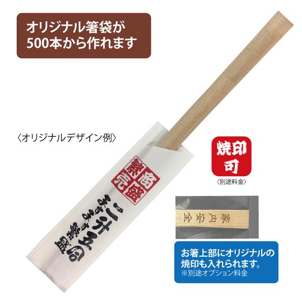 オリジナル箸袋 吉野杉天削箸1膳