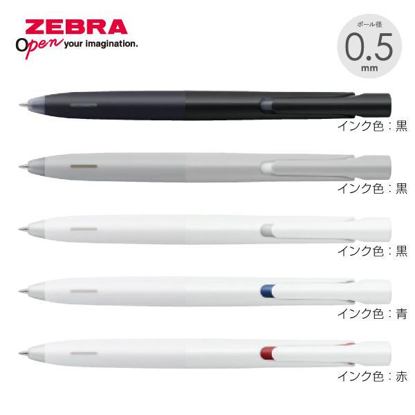 【名入れ無料】ゼブラ エマルジョンボールペン bLen(ブレン) 0.5