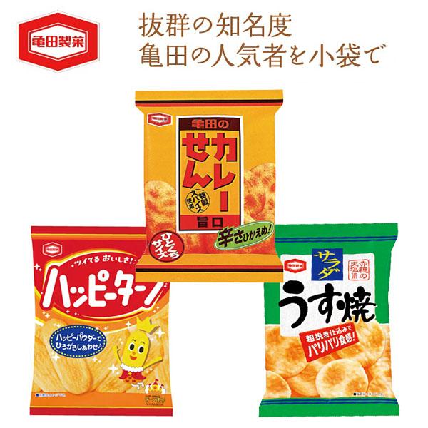 亀田製菓 小袋シリーズ