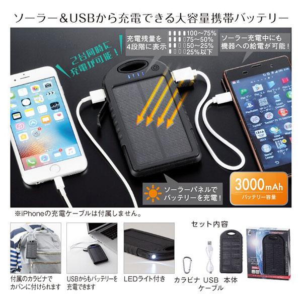 ソーラーチャージモバイルバッテリー