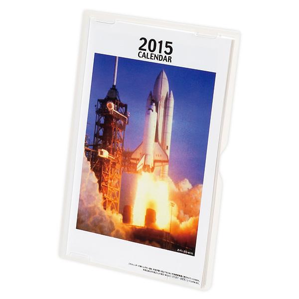 2015年学習カレンダー(宇宙)
