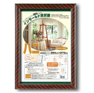 賞状額(インモールドコピー用)八二