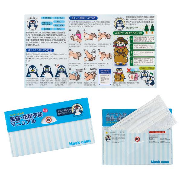 「図解」風邪・花粉予防マスクケース(マスク1枚付)