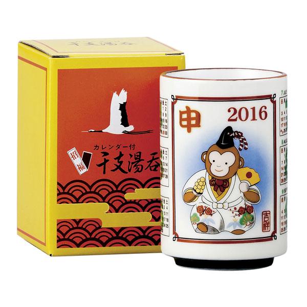 干支カレンダー寿司湯呑(運勢表付)