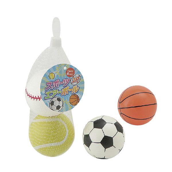 スポーツエアーボール2個組