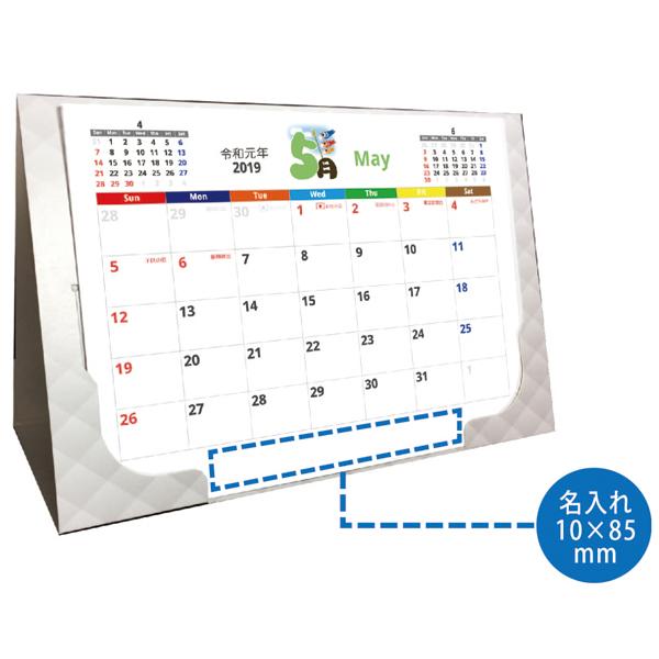 新元号4月はじまりDM卓上壁掛けカレンダー(名入れ付)