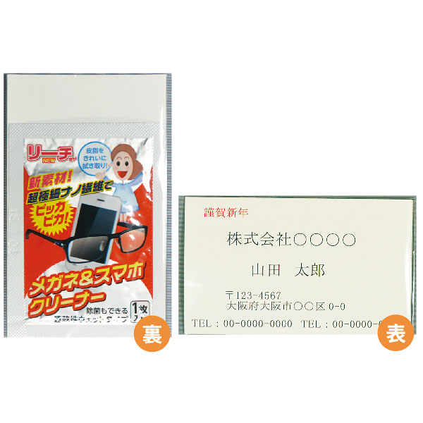 開運招福メガネ・スマホクリーナー1枚バラ(名刺が入る透明袋添付)
