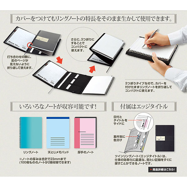 コクヨ カバーノート<SYSTEMIC>2冊収容・リングノートタイプ・合皮3号(A5)