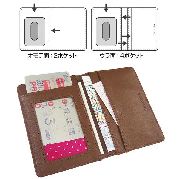 セキセイ ラポルタ パスケース(2つ折りタイプ)
