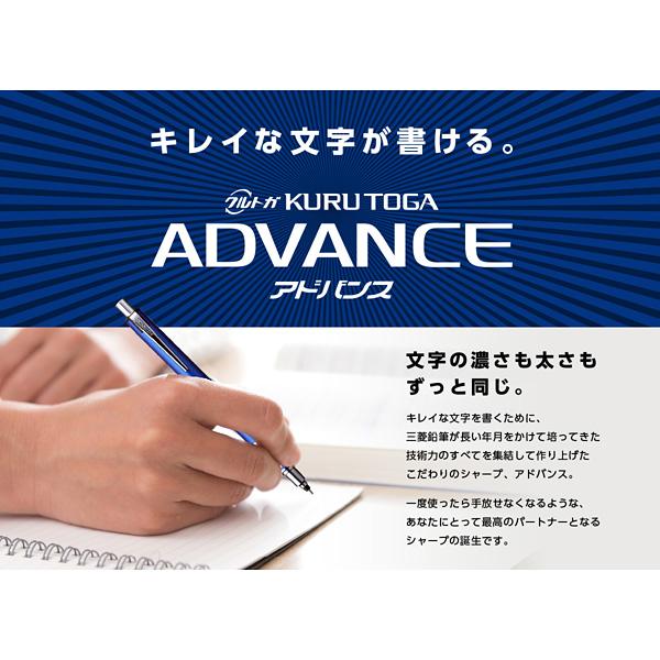 三菱鉛筆 クルトガアドバンス(0.5)