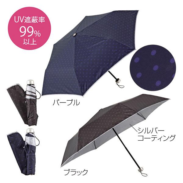 ポルカドット・晴雨兼用折りたたみ傘