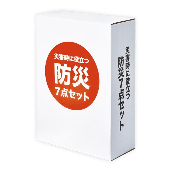 防災7点セット(箱入)