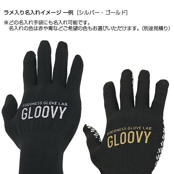 名入れワーク手袋 フィットグラブ