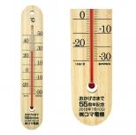 昔ながらの木製寒暖計