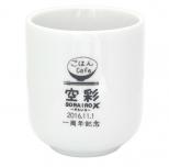 湯呑(ゆのみ)(小)(170ml)