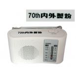 スピーカー付きワイドFM&AMラジオ