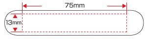 名入れ位置(サイズ:75×13mm)