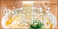 温かい食品