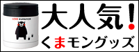 くまモングッズ特集
