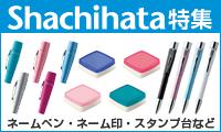 シヤチハタ・ネームペン