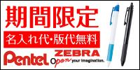 名入れ無料(202003)