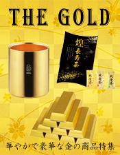 THE GOLD -ゴールド商品特集-