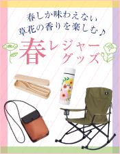 レジャーグッズ特集(春)