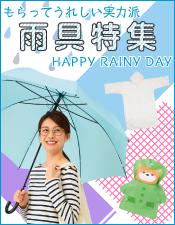 梅雨時に嬉しい雨具特集