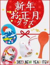 新年・お正月グッズ