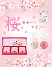 桜グッズ特集