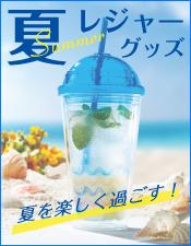 夏のレジャーグッズ特集